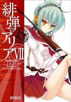 緋弾のアリア VII-電子書籍