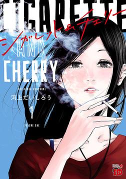 シガレット&チェリー 1-電子書籍