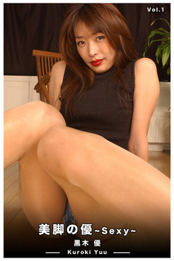 【美尻】美脚の優~Sexy~ Vol.1 / 黒木優-電子書籍