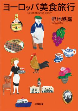 ヨーロッパ 美食旅行-電子書籍