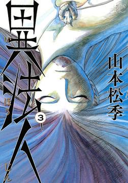 異法人(3)-電子書籍
