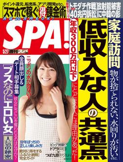 週刊SPA! 2014/5/27号-電子書籍