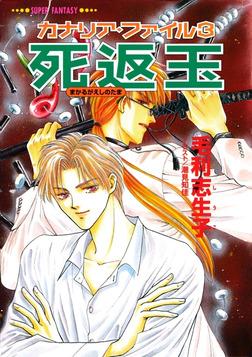カナリア・ファイル3 死返玉(スーパーファンタジー文庫)-電子書籍