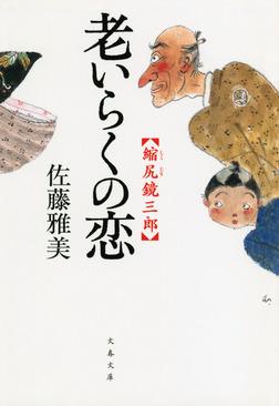 縮尻鏡三郎 老いらくの恋-電子書籍