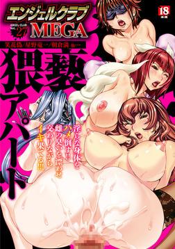 エンジェルクラブMEGA Vol.27-電子書籍