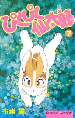 ぴくぴく仙太郎(7)-電子書籍