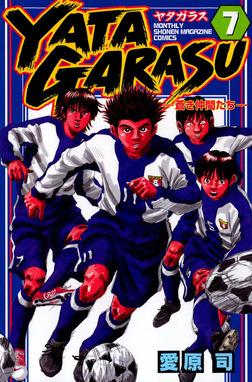 YATAGARASU(7)-電子書籍
