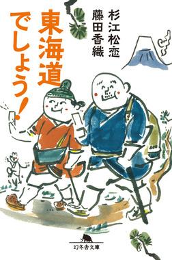 東海道でしょう!-電子書籍