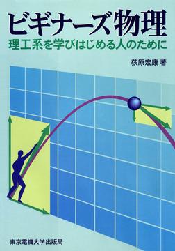 ビギナーズ物理 理工系を学びはじめる人のために-電子書籍