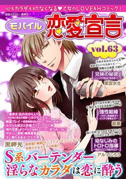 モバイル恋愛宣言 Vol.63-電子書籍