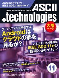月刊アスキードットテクノロジーズ 2009年11月号