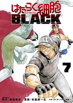 はたらく細胞BLACK(7)-電子書籍