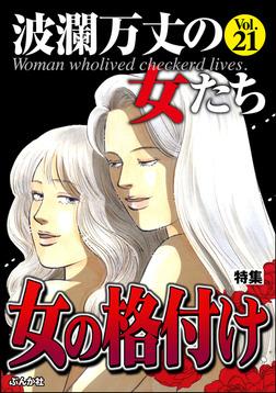 波瀾万丈の女たち女の格付け Vol.21-電子書籍