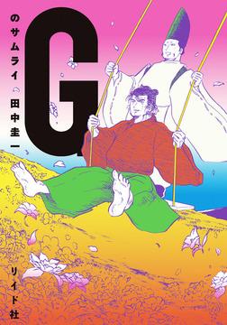 Gのサムライ-電子書籍