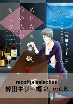 recottia selection 蜂田キリー編2 vol.6-電子書籍