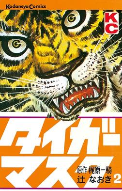 タイガーマスク(2)-電子書籍