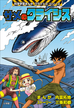 サメのクライシス 科学学習まんが クライシス・シリーズ-電子書籍