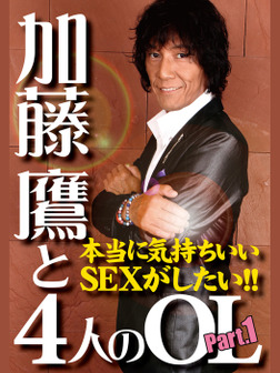 加藤鷹と4人のOL Part.1-電子書籍