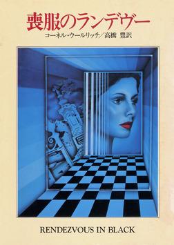 喪服のランデヴー-電子書籍