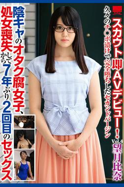 【巨乳】スカウト即AVデビュー! Vol.4 / 望月比奈-電子書籍