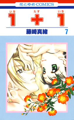 1+1(いちたすいち) 7巻-電子書籍