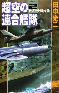 超空の連合艦隊2 アジア大戦始動!