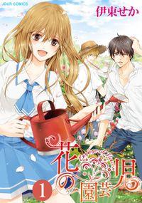 花の園芸児~engage of flower~(ジュールコミックス)
