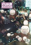 ハルタ 2020-AUGUST volume 77