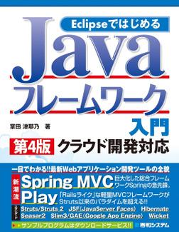 Eclipseではじめる Javaフレームワーク入門 第4版 クラウド開発対応-電子書籍