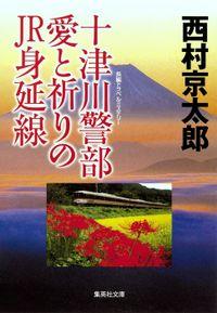 十津川警部 愛と祈りのJR身延線(十津川警部シリーズ)