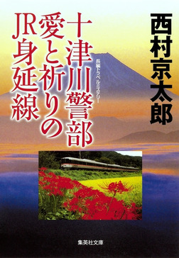 十津川警部 愛と祈りのJR身延線(十津川警部シリーズ)-電子書籍