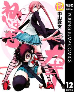 ねじまきカギュー 12-電子書籍