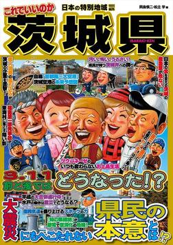 日本の特別地域 特別編集 これでいいのか 茨城県-電子書籍