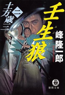 土方歳三(二) 壬生狼-電子書籍