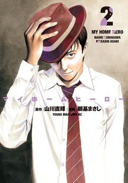 マイホームヒーロー(2)-電子書籍