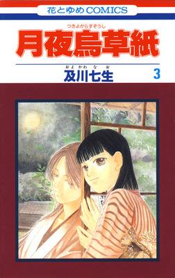 月夜烏草紙 3巻-電子書籍