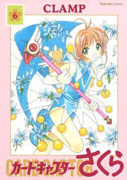 カードキャプターさくら(6)-電子書籍