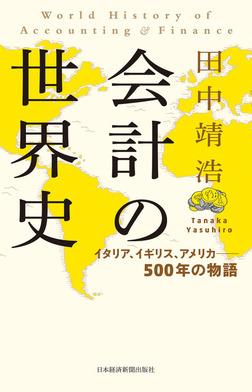 会計の世界史 イタリア、イギリス、アメリカ――500年の物語-電子書籍