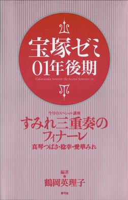 宝塚ゼミ01年後期-電子書籍