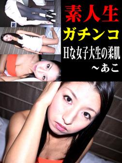 ガチンコ「Hな女子大生の柔肌~あこ」-電子書籍