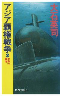 アジア覇権戦争2 深海の覇者