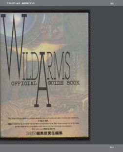 ワイルドアームズ 公式ガイドブック-電子書籍