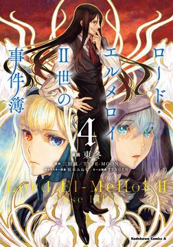 ロード・エルメロイII世の事件簿 (4)-電子書籍