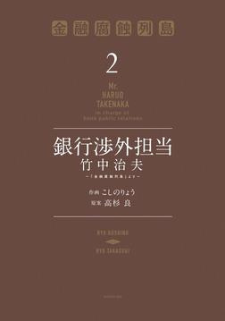 銀行渉外担当 竹中治夫 ~『金融腐蝕列島』より~(2)-電子書籍