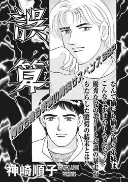ブラック家庭SP(スペシャル)vol.4~誤算~-電子書籍