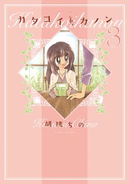 カタコイ・カノン(3)-電子書籍