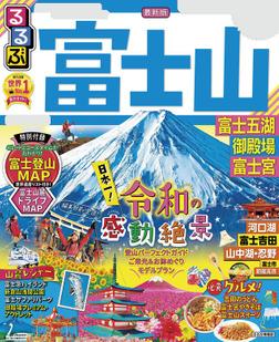 るるぶ富士山 富士五湖 御殿場 富士宮(2021年版)-電子書籍