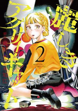 麗しきアグリーキャット(2)-電子書籍