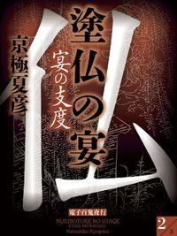 塗仏の宴 宴の支度(2)【電子百鬼夜行】