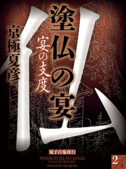 塗仏の宴 宴の支度(2)【電子百鬼夜行】-電子書籍